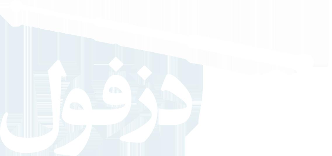 پایگاه اطلاع رسانی و پخش زنده رادیو شهری دزفول